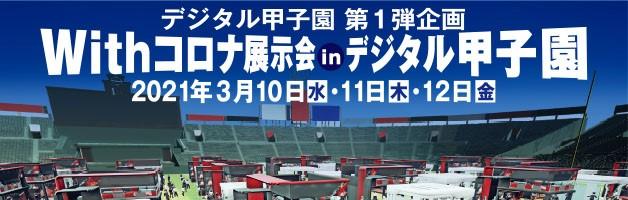 banner-digital-koshien