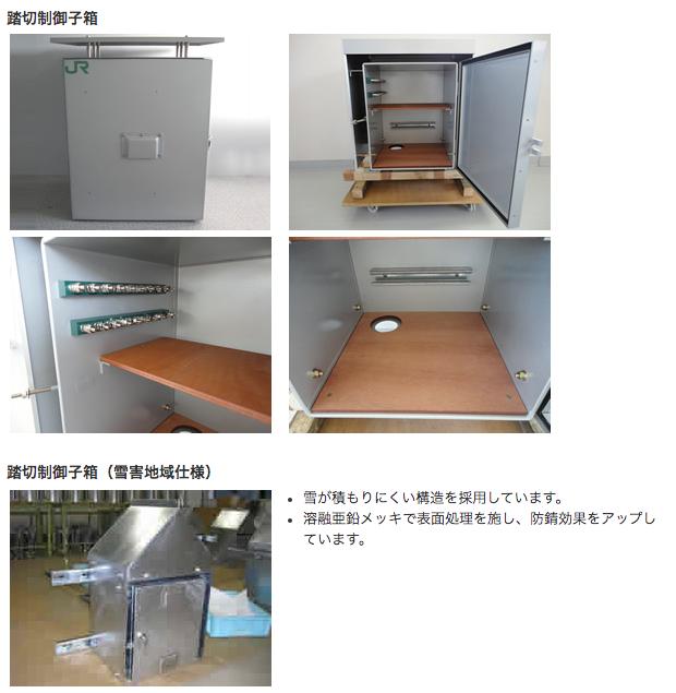 踏切制御子収容箱例